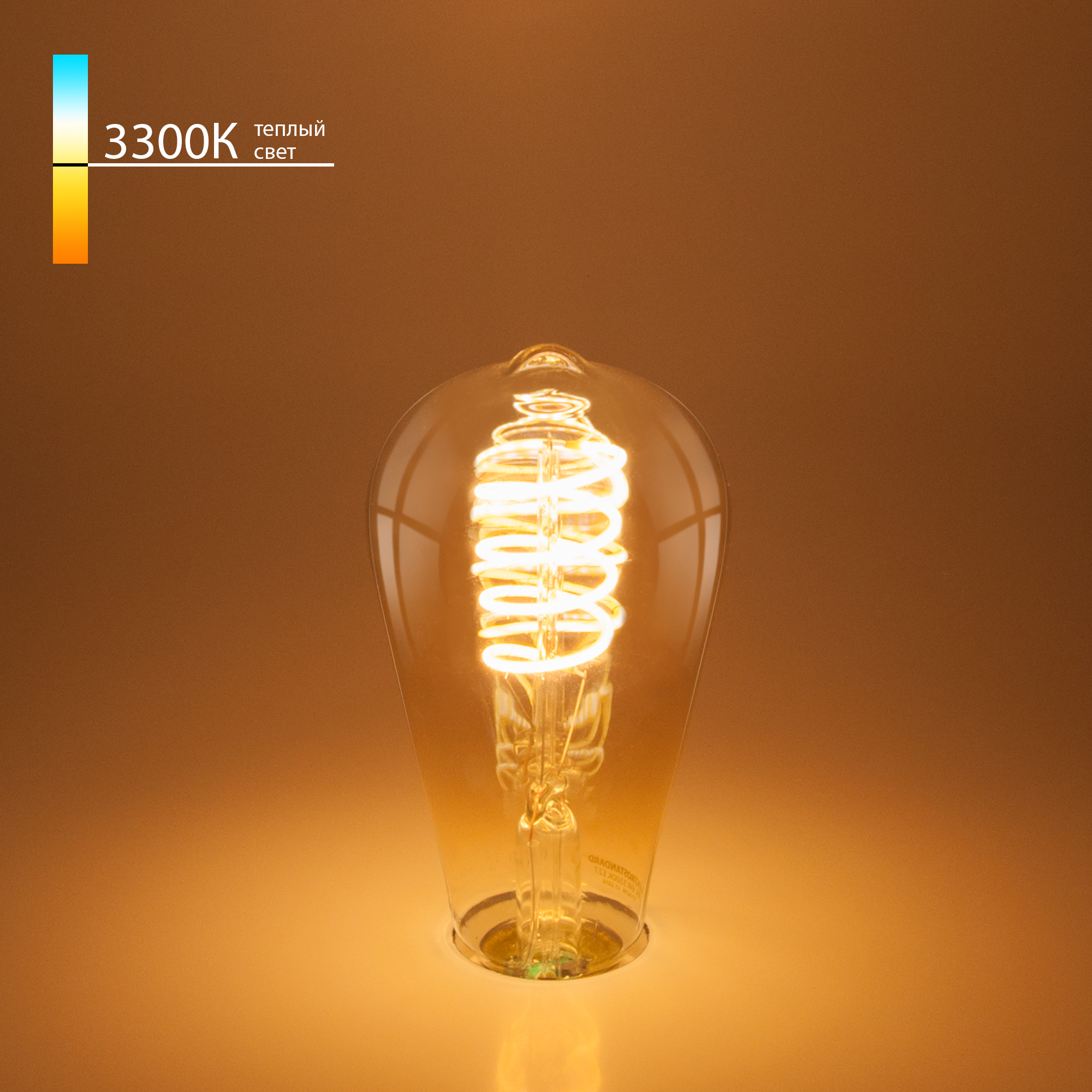 Филаментная светодиодная лампа FDL 8W 3300K E27